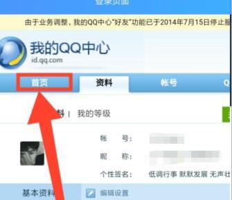 QQ名片资料清空工具 一键清空QQ资料 安卓版 工具软件 第1张