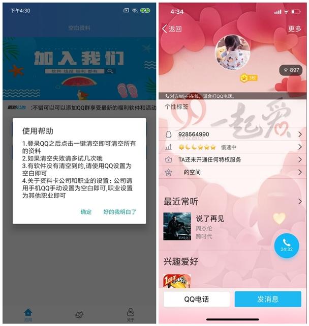 QQ名片资料清空工具 一键清空QQ资料 安卓版 工具软件 第2张
