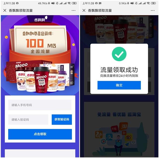 香飘飘免费领100M中国联通全国流量_秒到账