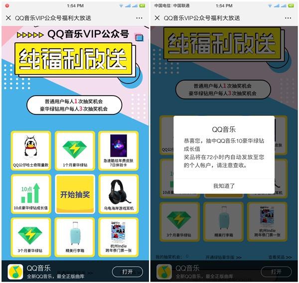 QQ音乐纯福利放送免费抽豪华绿钻 成长值 等实物 QQ资讯 第1张