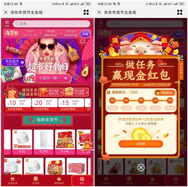 京东年货节做任务赢现金红包 可提现到银行卡 现金活动 第1张