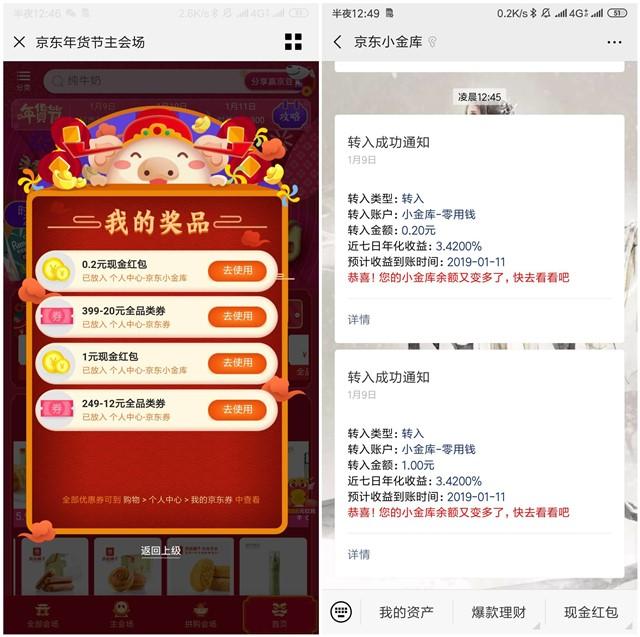 京东年货节做任务赢现金红包 可提现到银行卡 现金活动 第2张
