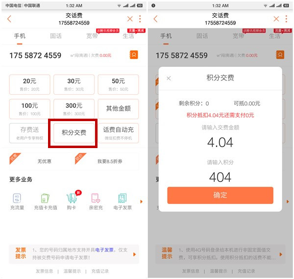 中国联通积分可直接充值话费_利用积分0元充值话费
