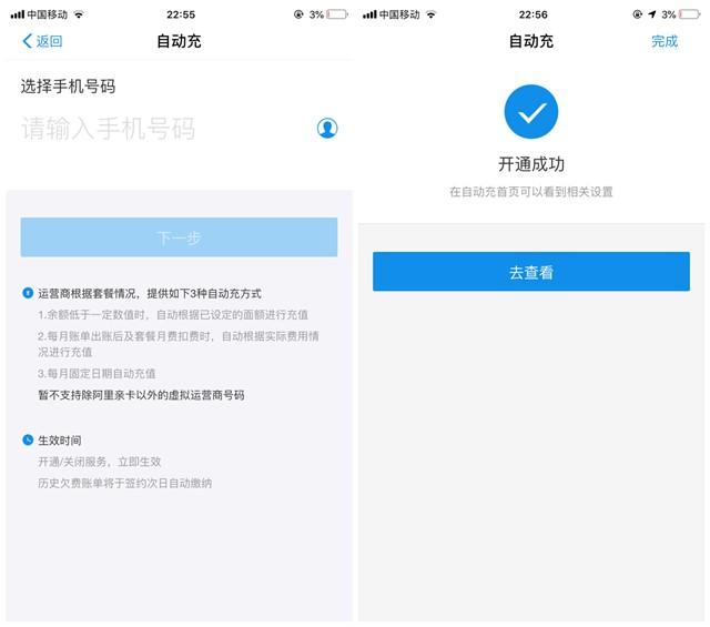 支付宝免费领取4*10元话费券_需要开通手机自动充_限中国联通