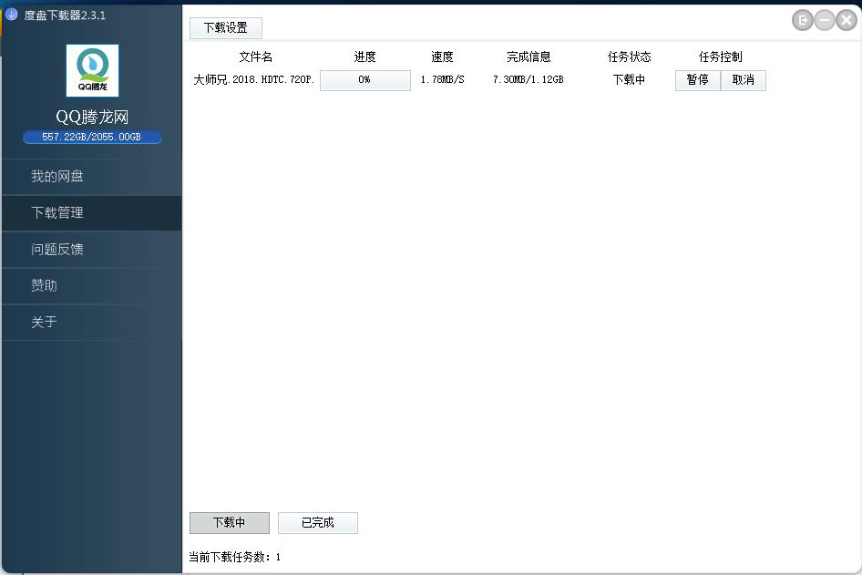 双霖度盘下载器v2.3.1正式版下载 破解百度网盘限速神器 工具软件