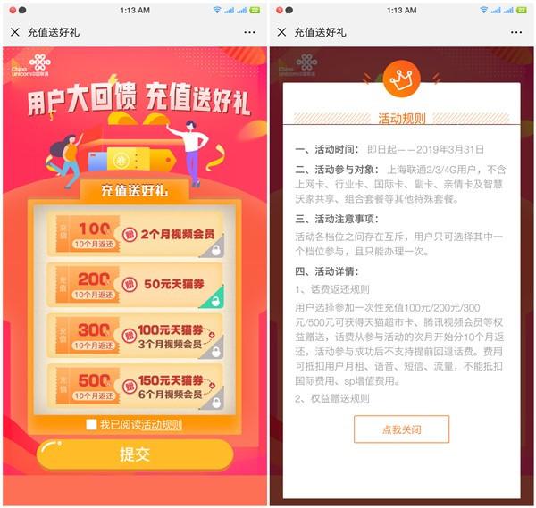 上海联通用户充值大回馈 充值领取视频会员 天猫券等 其他活动 第1张