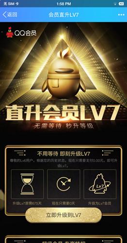QQ会员Lv5及Lv6用户可直接升级LV7_充会员还可抽奖