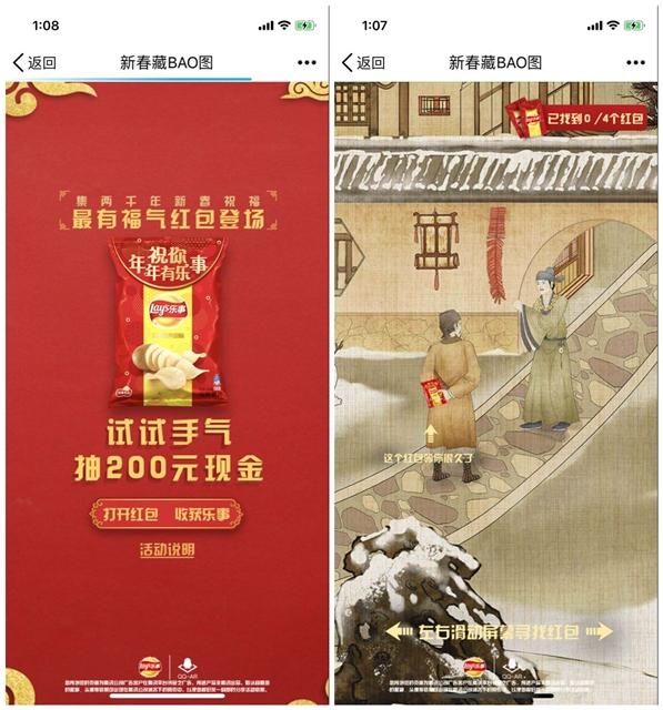 乐事新春藏BAO图 抽奖QQ现金红包 亲测0.66秒到 现金活动 第1张