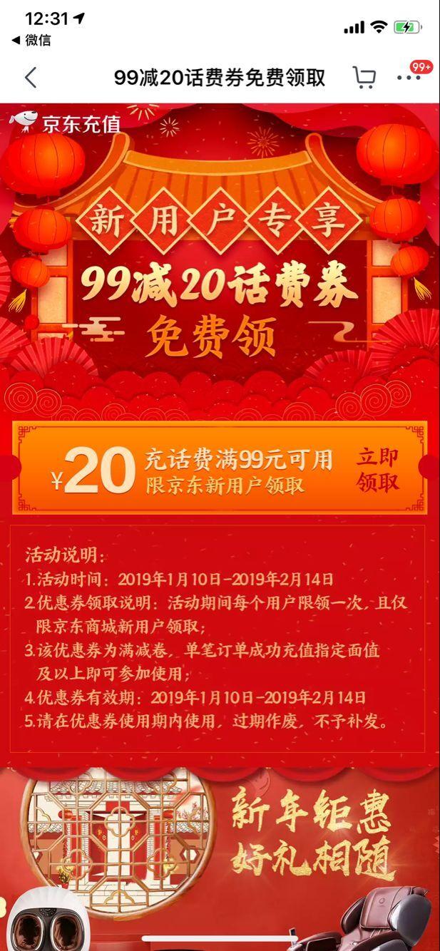 京东免费领99减20话费券 限新用户领取需要的上 其他活动 第1张