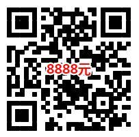 余利宝2个活动领取5000-8888体验金 收益可消费使用 其他活动 第3张