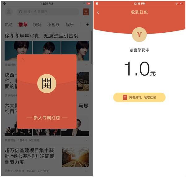 腾讯新闻极速版秒撸1元新人红包 不限新老用户 其他活动 第1张