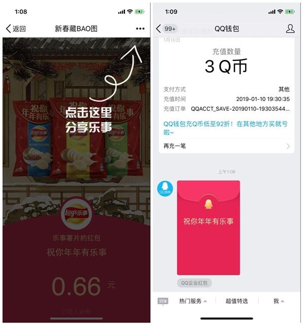 乐事新春藏BAO图 抽奖QQ现金红包 亲测0.66秒到 现金活动 第2张