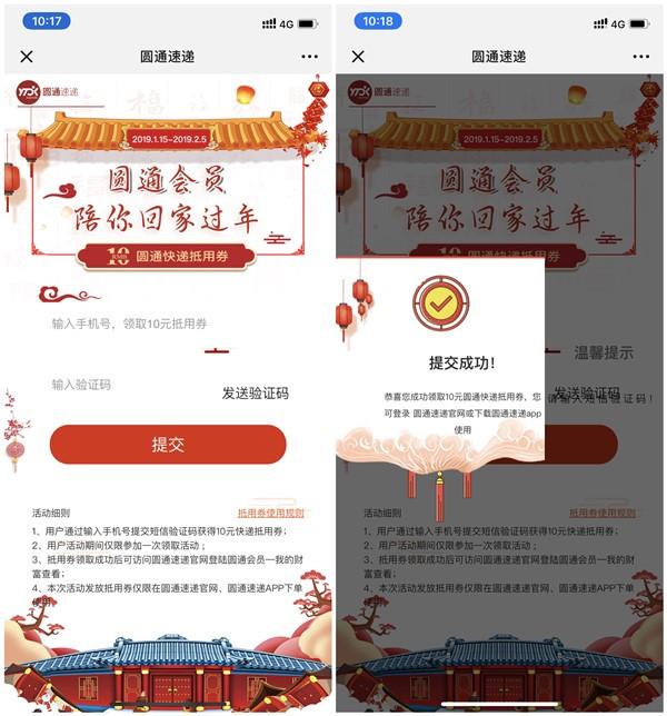 圆通快递新年福利_免费领取10元快递券_省内免单