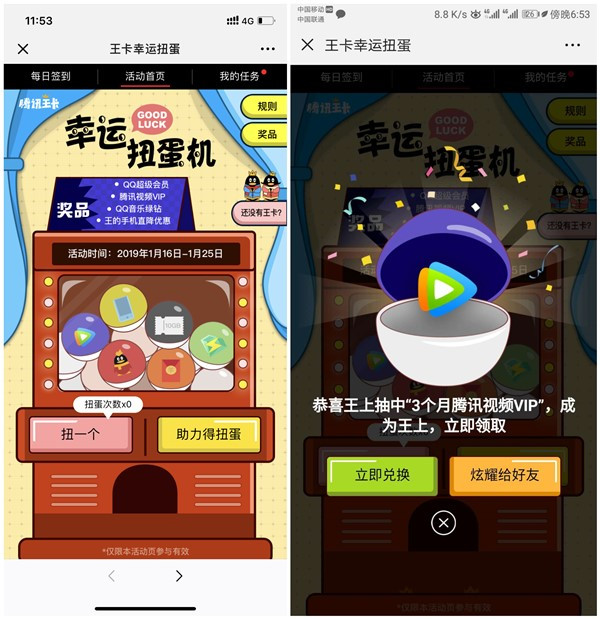 腾讯王卡幸运扭蛋机 抽超级会员 腾讯视频VIP 豪华绿钻等 微信活动 第1张