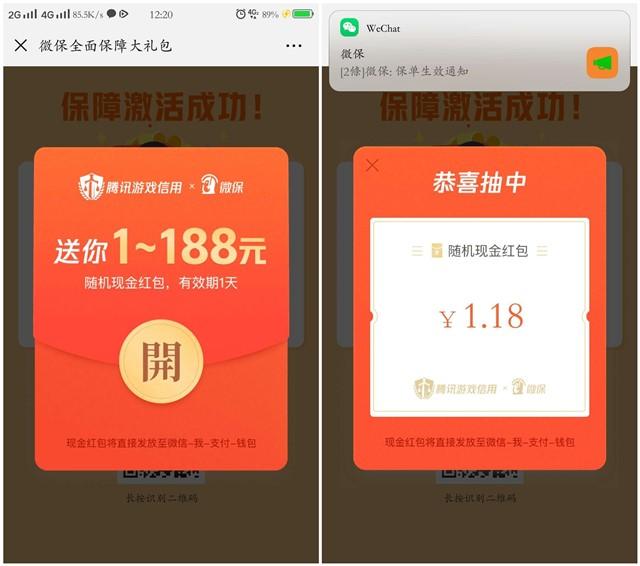 腾讯游戏信用 微保福利抽微信现金红包秒到账 微信活动 第2张