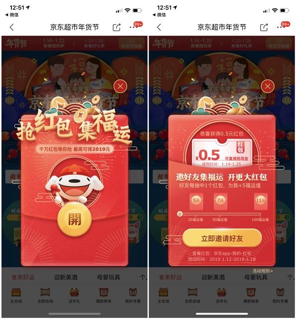 京东超市年货节_每日抽红包最高2019元京喜红包