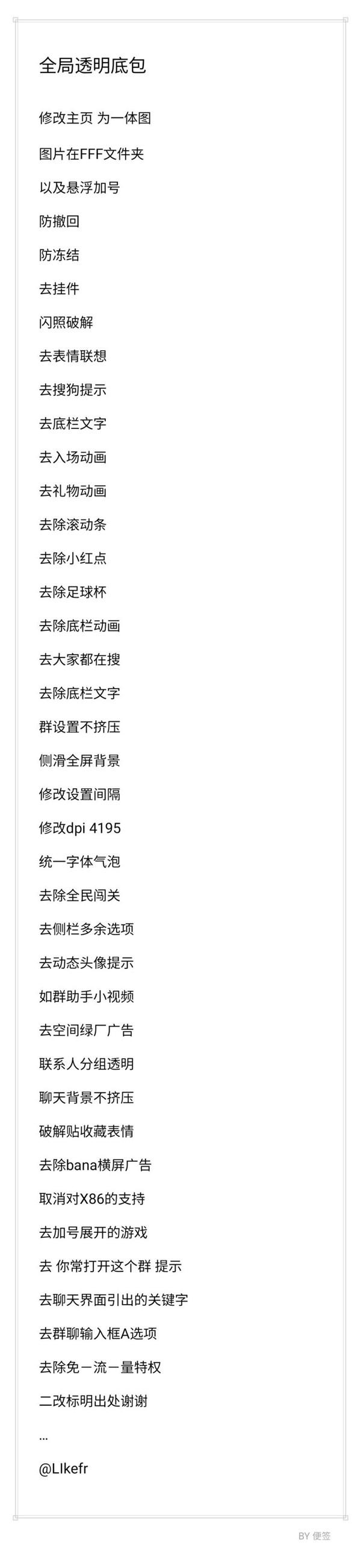 安卓手机QQ7.9.7防撤回修改版 破闪照 破口令红包等 工具软件