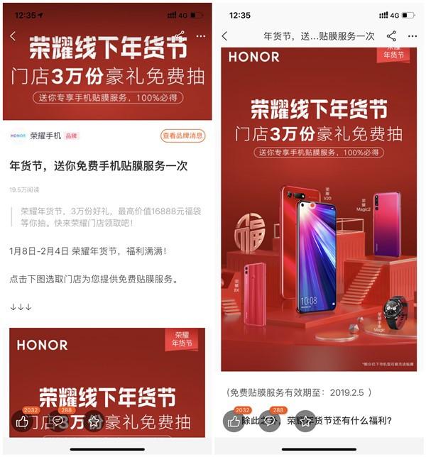 华为荣耀线下年货节旗舰店免费贴膜服务 限量3万份 其他活动 第1张