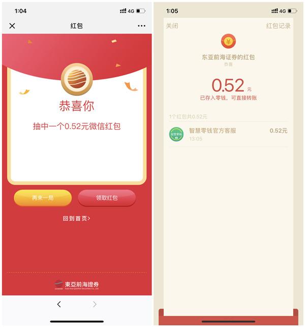 东亚前海证券买涨跌抽现金红包_亲测0.52元_秒推送