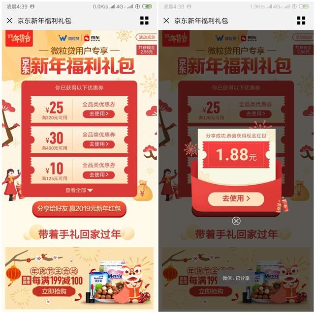 京东新年福利礼包_分享活动领现金红包