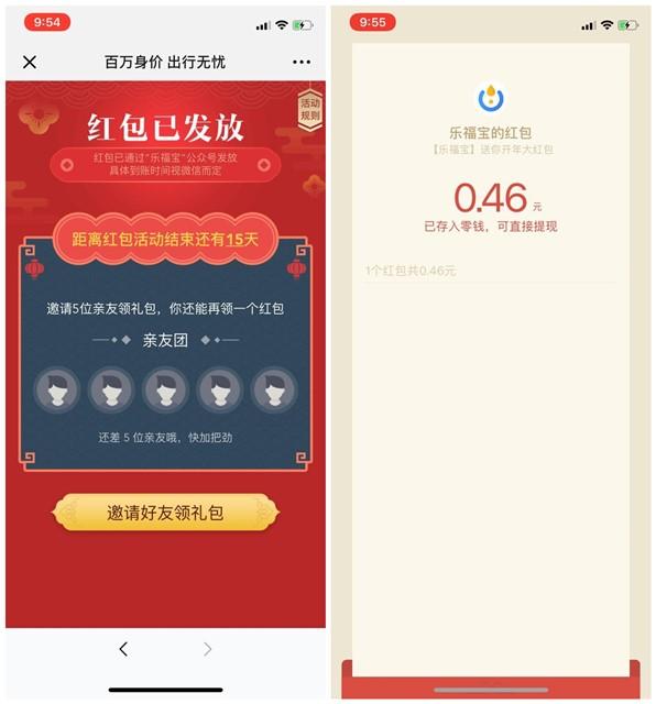 微云乐福宝投保拿微信现金红包 亲测秒到账 微信活动 第2张