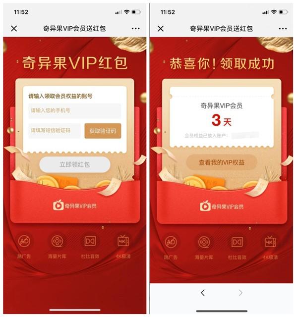免费领取爱奇艺奇异果VIP会员_TV端可使用