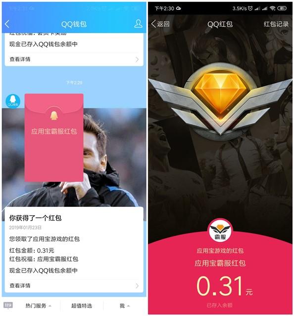 应用宝霸服活动领现金红包2个 微信/QQ各领一个 现金活动 第1张