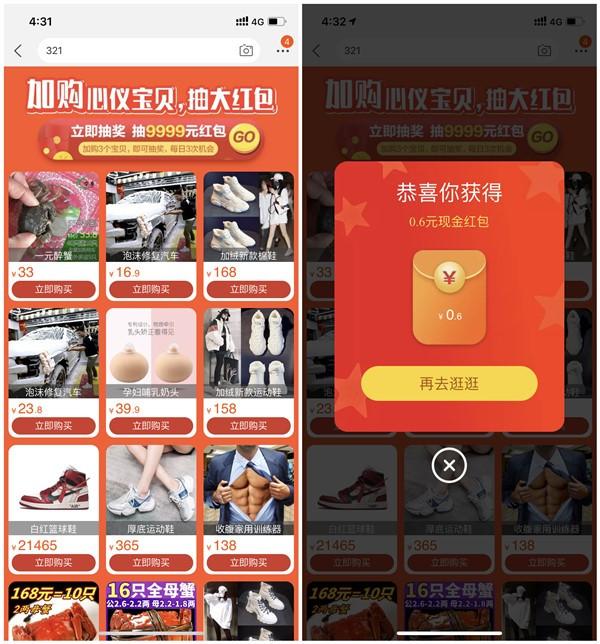 手机淘宝搜索【321】浏览3个商品抽现金红包_亲测0.6元 手机淘宝搜索【321】浏览3个商品抽现金红包 亲测0.6元 其他活动