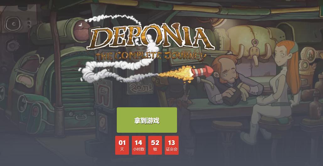 Steam又一款免费游戏可领取_看德波尼亚:完整的旅程游戏