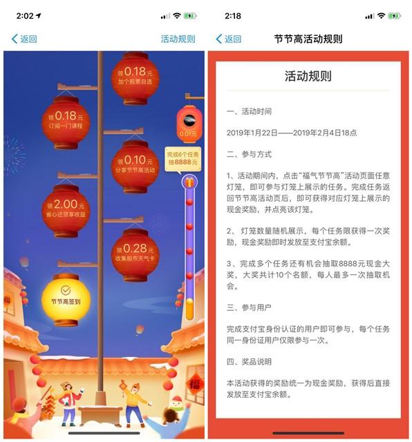 支付宝福气节节高_完成任务领支付宝现金最高8888元