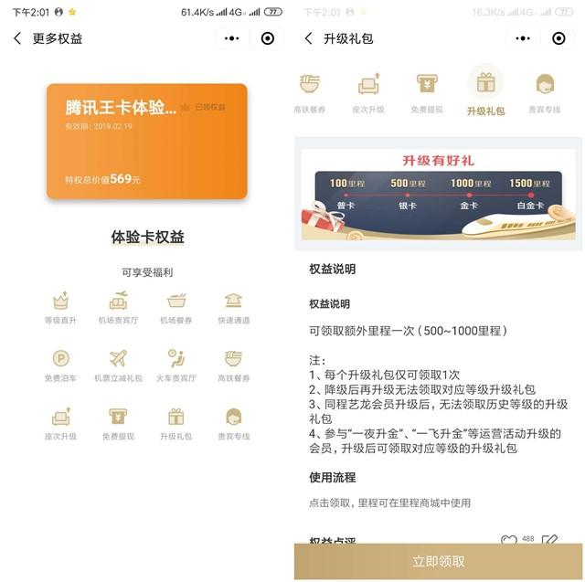 腾讯大王卡用户免费领取5元三网话费直冲