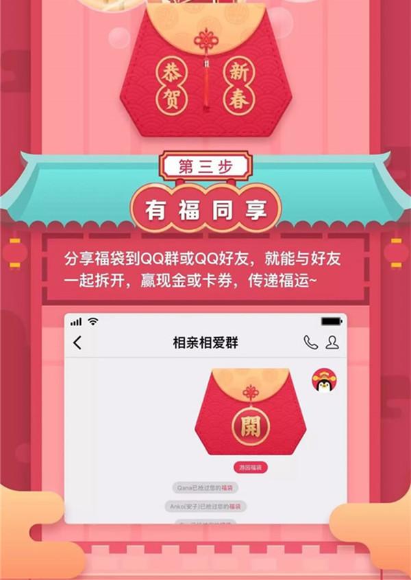 手机QQ新春游园2019福气带回家活动新玩法 分享解锁现金红包 网络杂谈 第3张