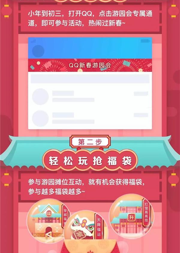 手机QQ新春游园2019福气带回家活动新玩法 分享解锁现金红包 网络杂谈 第2张