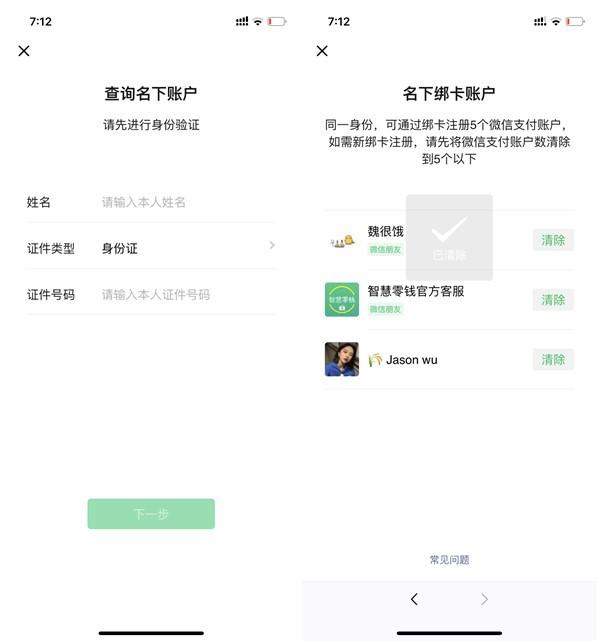 微信查询名下实名账户_可注销已封号微信的支付功能