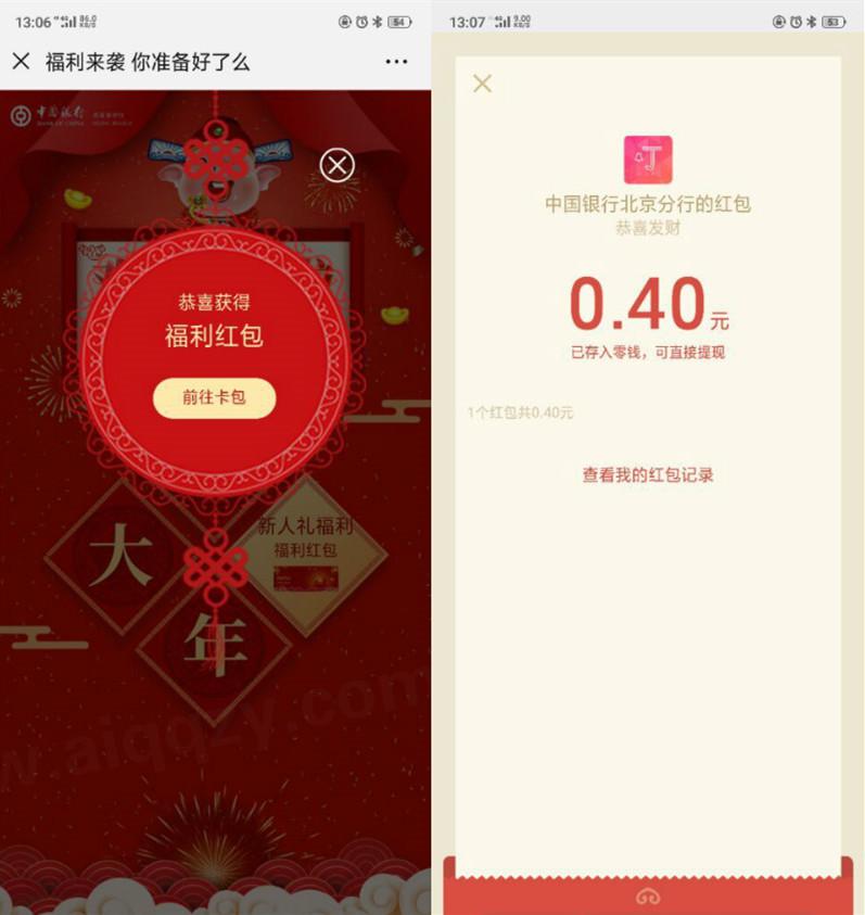 中国银行北京分行关注抽现金红包 亲测0.4元 秒推送 其他活动 第2张