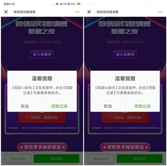 微信游戏邀请赛_订阅抽奖高概率中现金红包