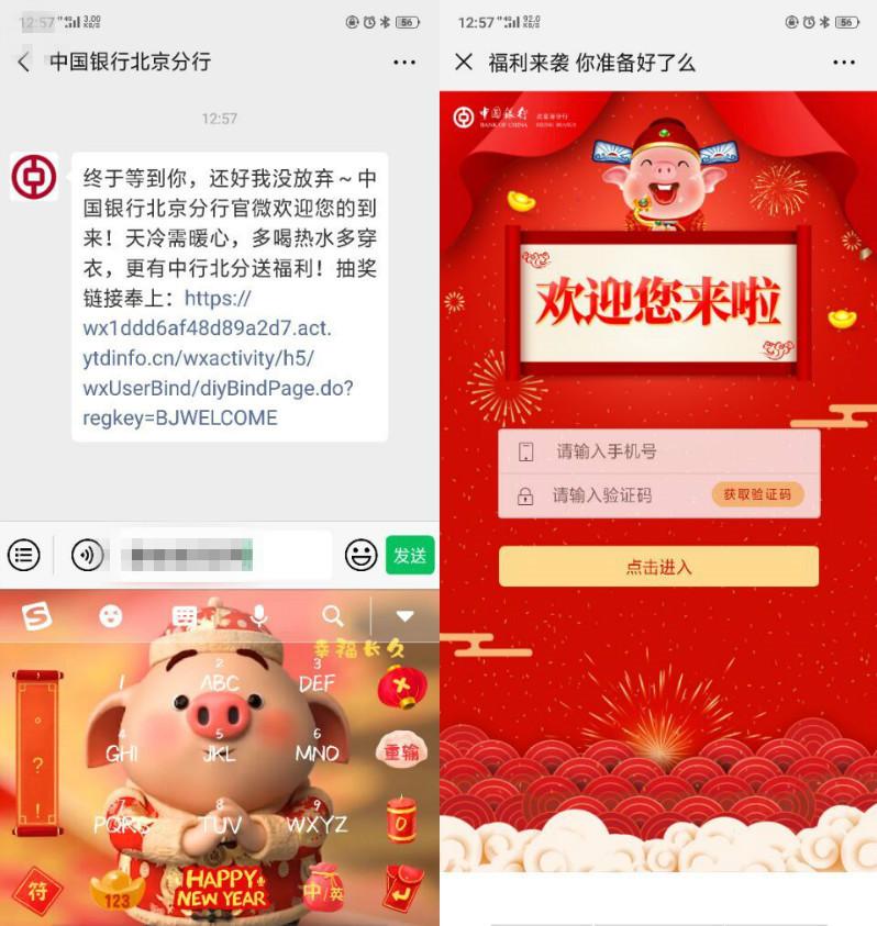 中国银行北京分行关注抽现金红包 亲测0.4元 秒推送 其他活动 第1张