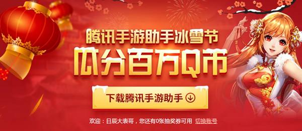 腾讯手游助手冰雪节下载APP瓜分百万Q币_首次登录必得2Q币