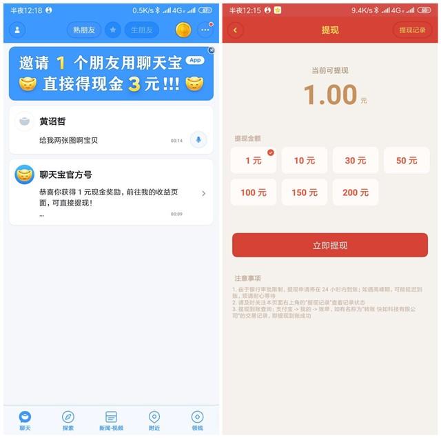 聊天宝App下载注册秒提现1元现金红包 原子弹短信 现金活动 第1张