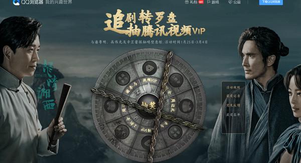 QQ浏览器追怒晴湘西转罗盘抽腾讯视频VIP_等周边实物