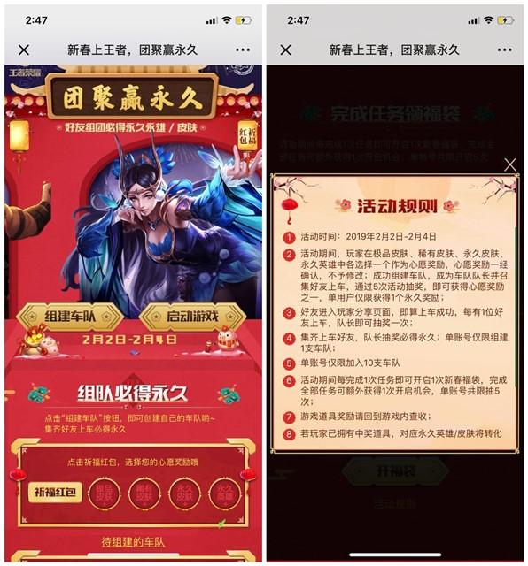 王者荣耀邀请好友组队 抽奖赢取永久皮肤/英雄 其他活动 第1张