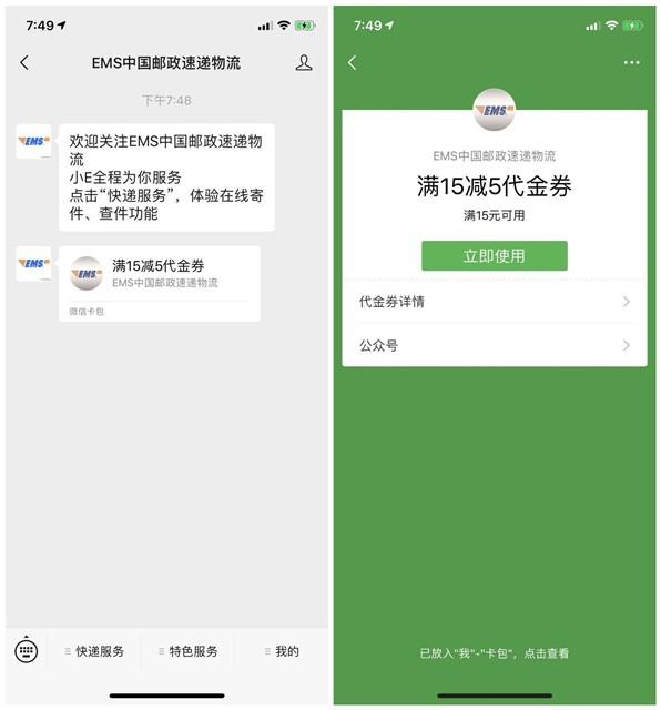 免费领取EMS中国邮政速递满15减5元代金券