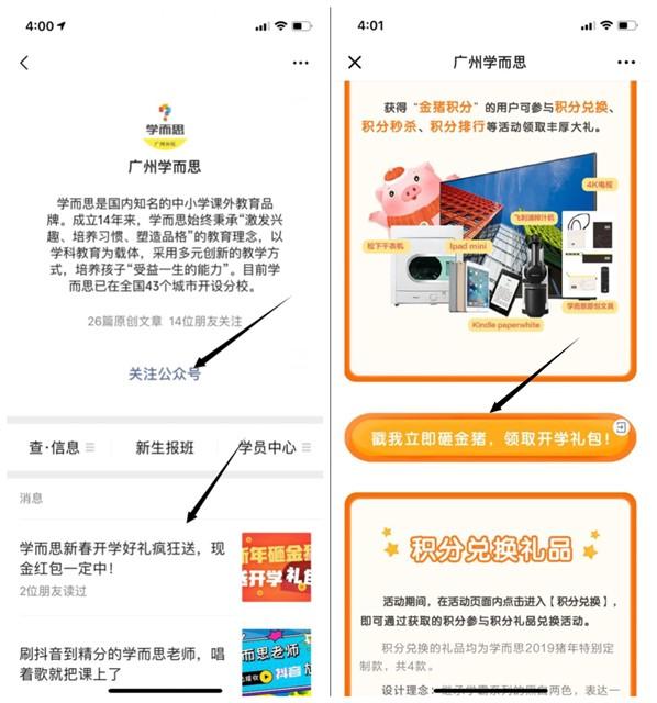 大水随时黄_广州学而思玩砸猪游戏拿微信现金红包必中