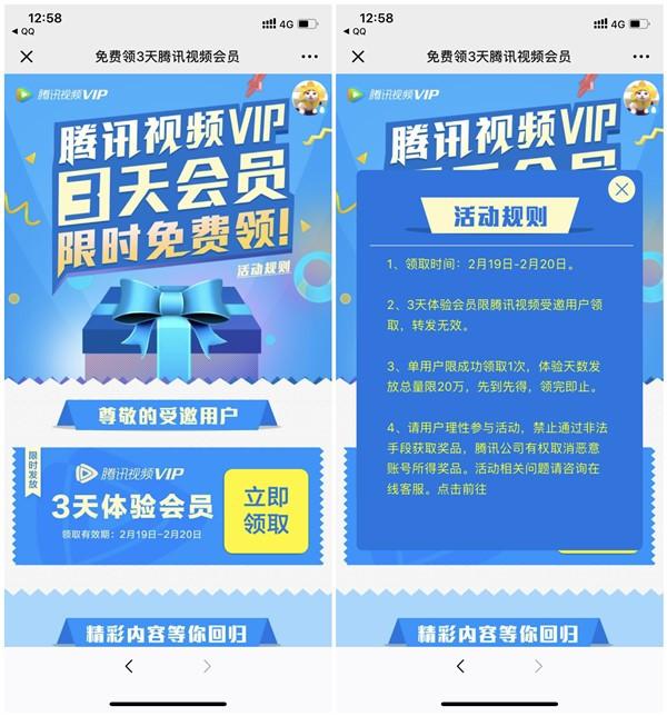 免费领取3天腾讯视频会员_仅限受邀用户_仅限今日 免费领取3天腾讯视频会员 仅限受邀用户 仅限今日 QQ资讯