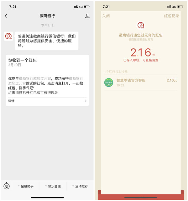 徽商银行元宵节答题瓜分微信红包_实测2.16元秒到账