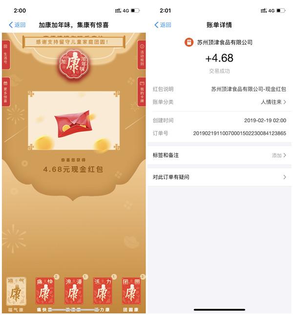支付宝康师傅集5张康卡合成100%得1.66-666元红包_秒到账