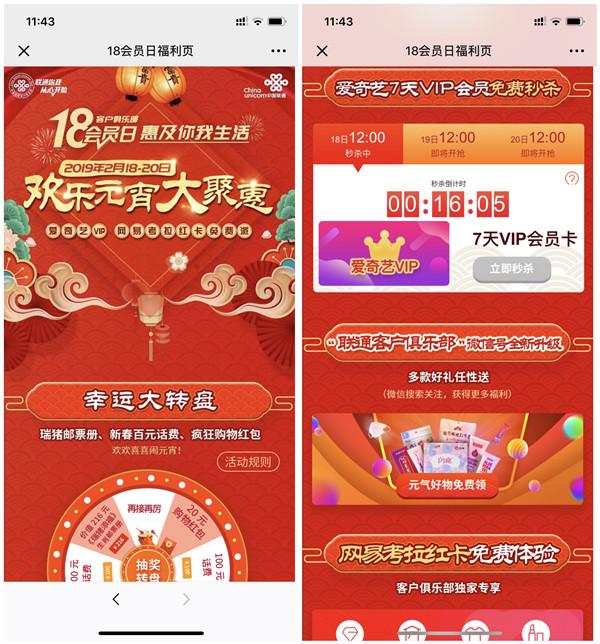 中国联通客户俱乐部18会员日免费领取爱奇艺会员7天_数量有限