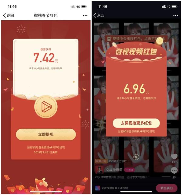 微视元宵节大红包_亲测60元现金_提现秒到账_速撸