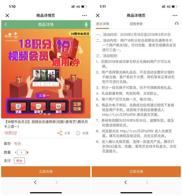 上海联通用户18积分兑换1个月优酷/爱奇艺/腾讯视频会员