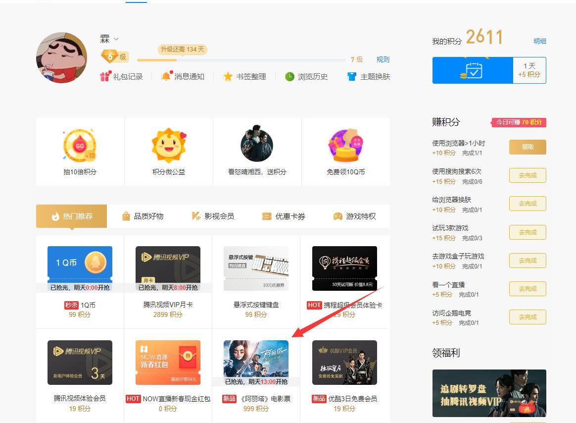 QQ浏览器积分商城999积分兑换《阿丽塔》电影票